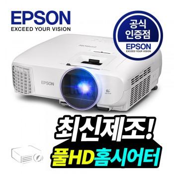 엡손] EH-TW5650 LCD / 풀HD급 / 밝기2500]